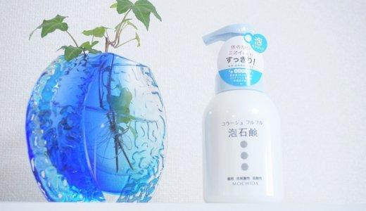 【デリケートゾーンにもおすすめ】低刺激のコラージュフルフル泡石鹸