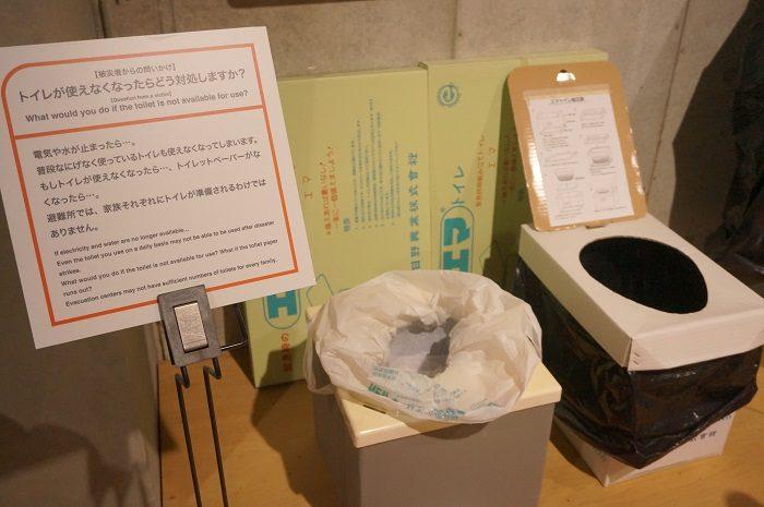 エマトイレもチェック。避難所の生活を考えてみて。非常用の「くるくるトイレ」はネットでも買えます|【そなエリア東京の「東京直下72Hツアー」で学ぶ、災害発生後3日間の生存率をUPさせる方法