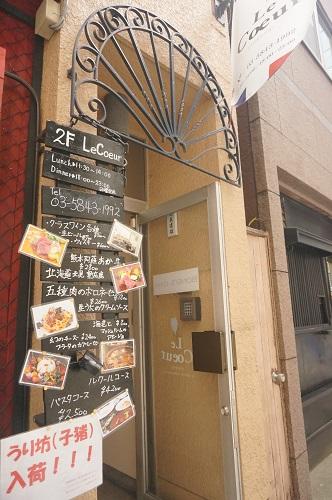 デザート付き!土曜も営業!2000円以下で食べられえるおすすめ六本木ランチ<Le Coeur>フレンチ&イタリアン