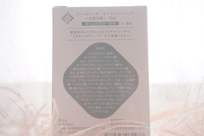 [SU lucille]モイスチャーソープの成分や特徴は?
