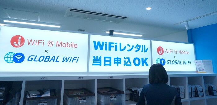 空港で当日申込もOK!お得なGlobal WiFiの割引クーポン付。