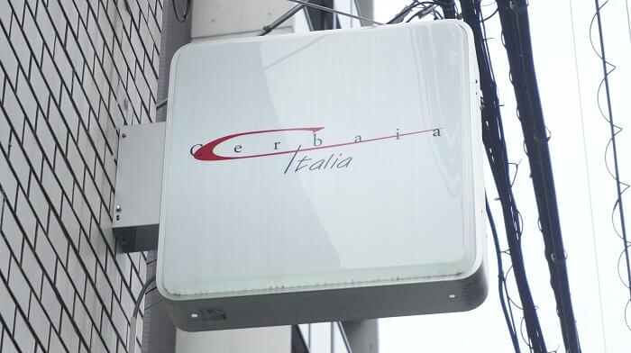人気イタリア料理店<チェルバイア (CERBAIA)>の看板。