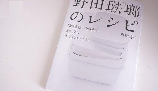 作り置きが楽しくなる本『野田琺瑯のレシピ』で無駄なく美味しい毎日を