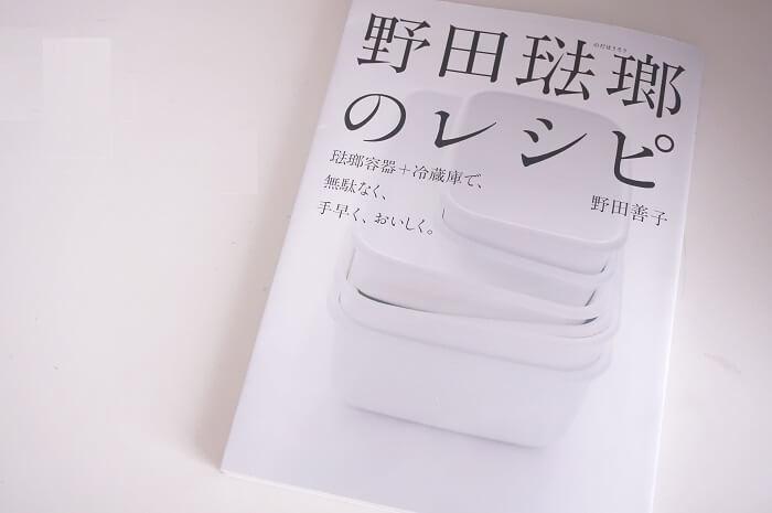 野田琺瑯の特性を知って使いこなす活用術が役に立つ
