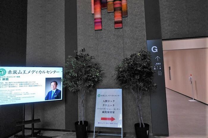 赤坂山王メディカルセンターの内観。