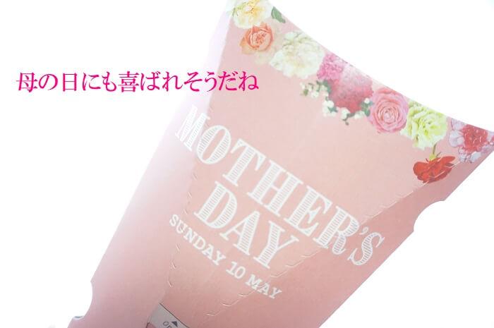 ポストに届くお花の定期便Bloomee LIFE(ブルーミーライフ)は母の日の贈りものにもよろこばれそう。実際に利用してみたリアルな口コミです。