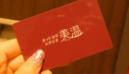 富士の溶岩石で体ポカポカ♡ホットヨガスタジオ<美温>体験