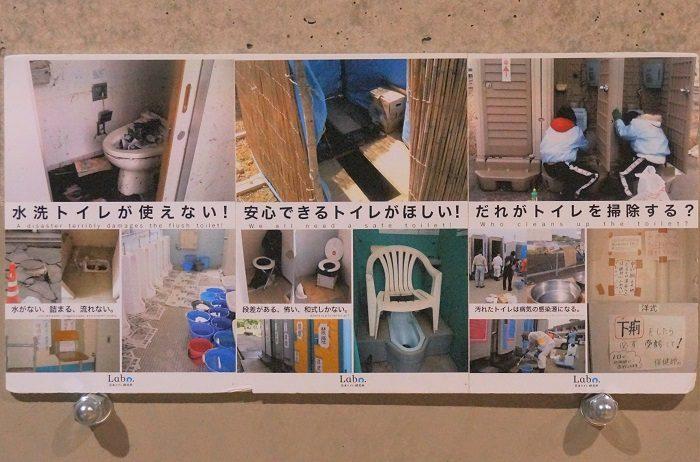 避難所のトイレを誰が掃除するか問題を真剣に考えておこう|【そなエリア東京の「東京直下72Hツアー」で学ぶ、災害発生後3日間の生存率をUPさせる方法