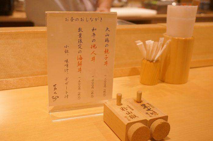 <万ん卯>ランチメニューは3種理。親子丼1200円、他人丼1400円、海鮮丼1500円|東京ガーデンテラス紀尾井町