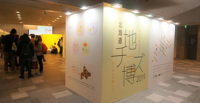 表参道ヒルズの北海道地チーズ博2019の会場は地下3階。とっても賑わっていました。