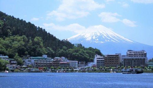 【東京からバスで行ける観光地】山梨県の河口湖温泉で癒されよう