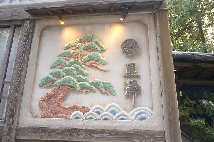 国会議事堂からもスグ。赤坂の政治家もご用達の黒澤組のお蕎麦屋さんにランチ。