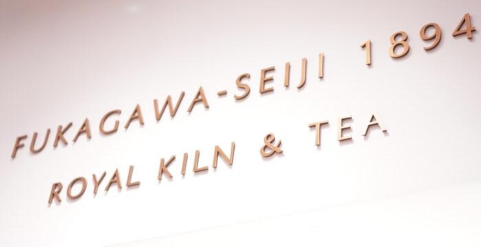 ミッドタウンの穴場カフェ!FUKAGAWA SEIJI 1894 ROYAL KILN & TEAに行ってみた。