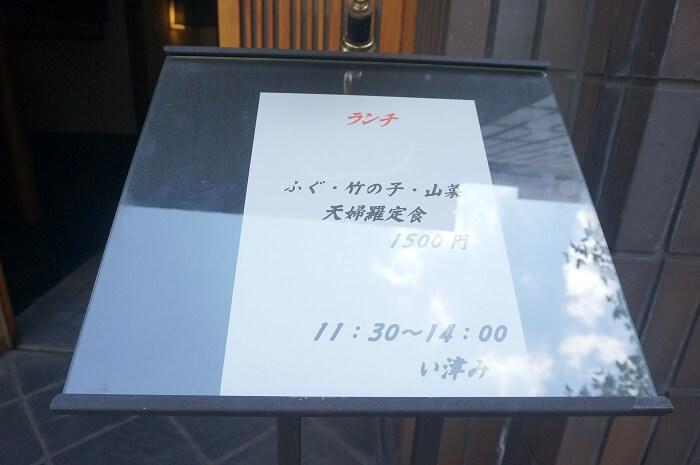 コスパ最強ミシュランと噂される<い津み(いづみ)>のお昼ごはんのメニュー