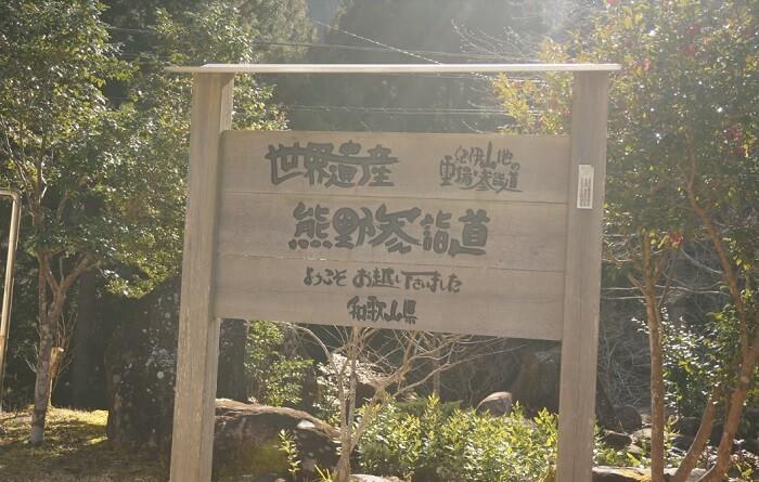 日本屈指のパワースポット!熊野古道へでかけよう。