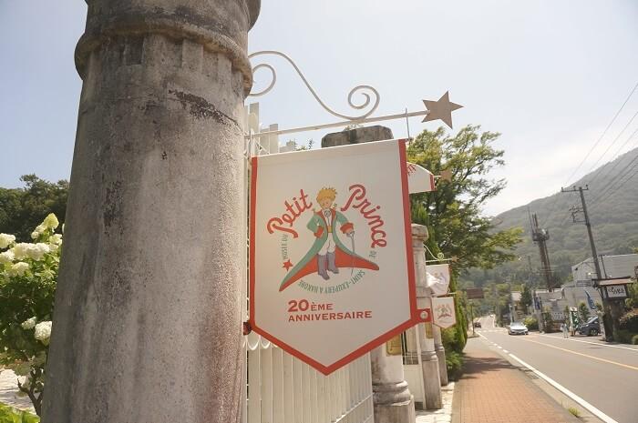 箱根にある星の王子様ミュージアムからすぐ目の前。九十九という美味しい&オシャレなお蕎麦屋さんにいってきた口コミです。
