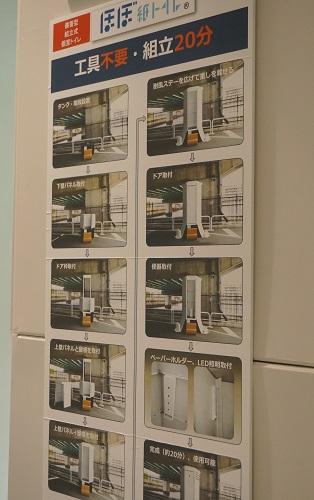 工具不要!組み立て20分。50人で約1週間は使用できるという大容量の400リットルタンクがついている仮設トイレ|【そなエリア東京の「東京直下72Hツアー」で学ぶ、災害発生後3日間の生存率をUPさせる方法