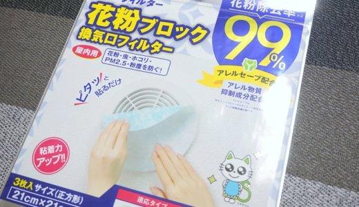 お部屋の換気に!貼るだけ簡単!吸気口フィルターで花粉をブロック