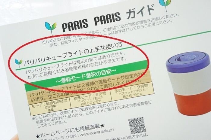 パリパリキューブのガイドを読んで組み立てよう。