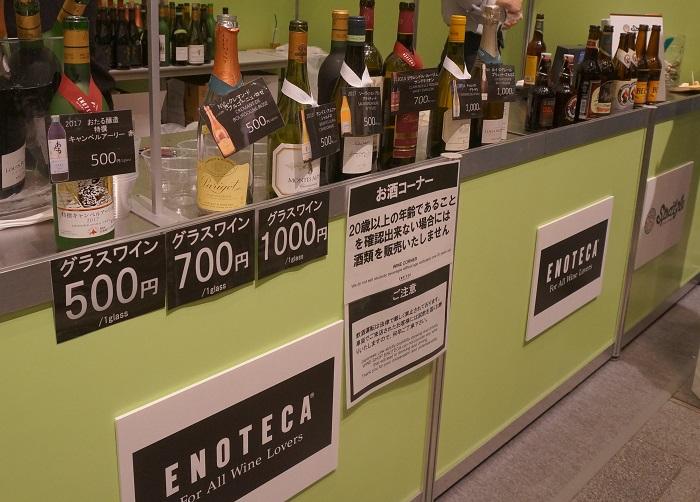 表参道ヒルズの北海道地チーズ博2019ではエノテカのワインも登場。すごくリーズナブルに飲めるよ♪