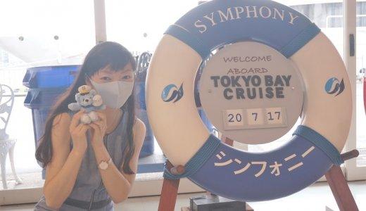 【東京でリゾート気分を満喫】シンフォニーのランチクルーズを予約して♡