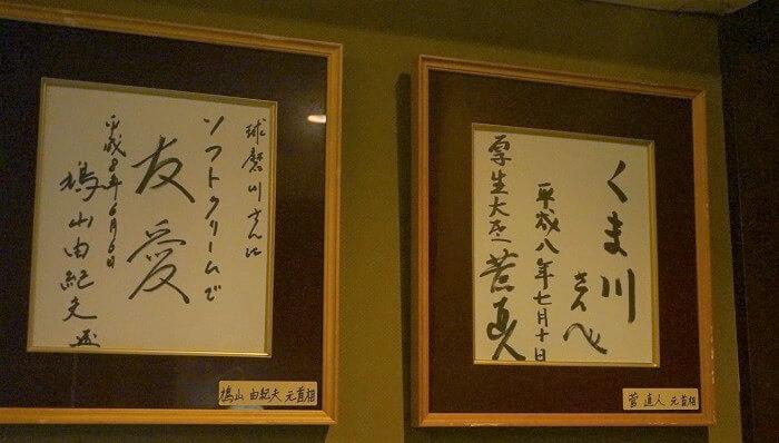 民主党の鳩山元首相と菅直人元首相の色紙。