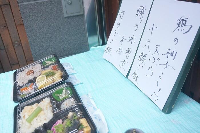 赤坂<球磨川>のお弁当