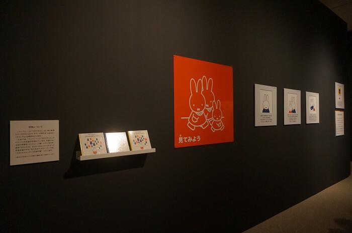 ベルナール・ビュフェのアートをミッフィーちゃんが解説してくれるという斬新な企画展