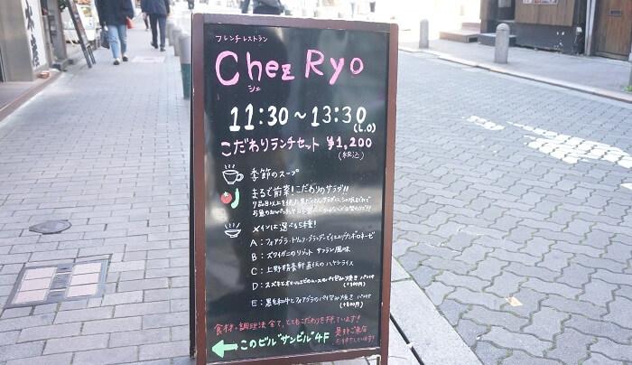 エスプラナード赤坂通りあるカジュアルでおいしいフレンチ料理のレストラン<Chez-Ryo(シェ・リョウ)>。