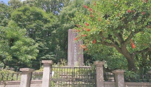 【東京の歴史的スポット探訪】大久保利通哀悼碑(清水谷公園)は緑いっぱい