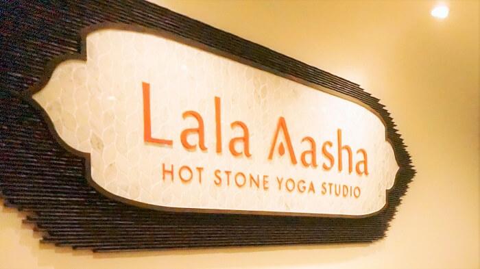 池袋駅西口から徒歩3分!<溶岩ホットヨガスタジオ 「 Lala Aasha(ララアーシャ)」>にいってきた体験談をブログに書きました。