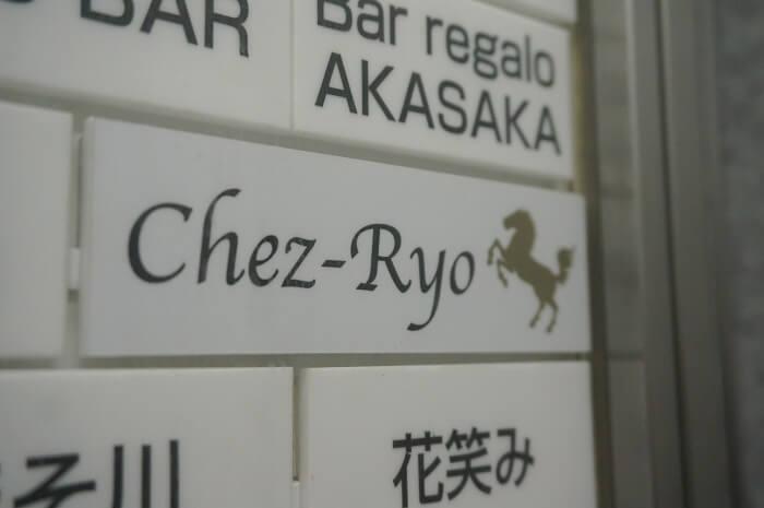 エスプラナード赤坂通りあるカジュアルでおいしいフレンチ料理のレストラン<Chez-Ryo(シェ・リョウ)>にいってきました。
