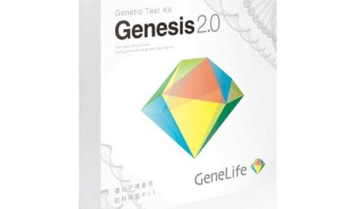 未来の病気リスクわかる!イニエスタのCMで評判の遺伝子検査