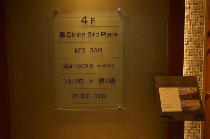 お店は赤坂サンビル4F。