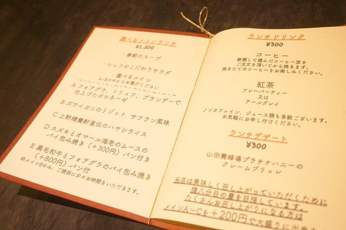 <Chez-Ryo(シェ・リョウ)>のランチメニュー。AとDを実食レポート。