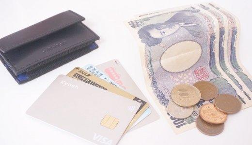 長財布並みの収納力!コンパクトなお財布がキャッシュレス派に大人気