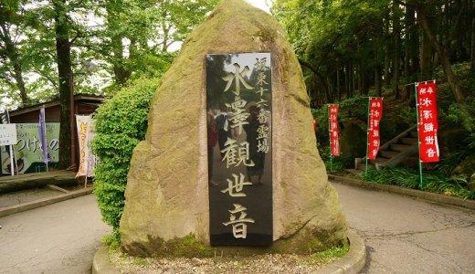 【伊香保温泉のおすすめ周辺観光】運気が上がる水澤観世音にいこう